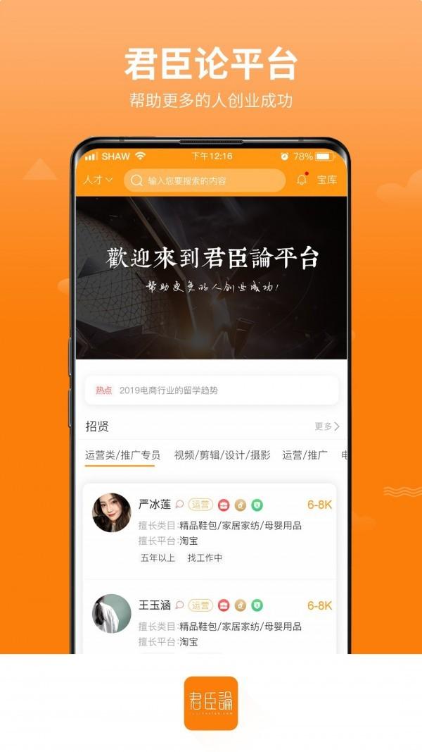 君臣论臣子app最新版IOS版