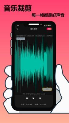 手机剪辑大师IOS版