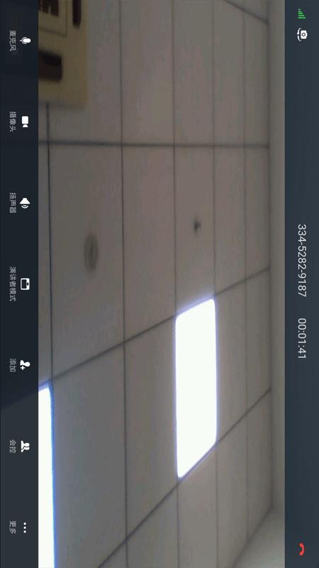 天翼云会议app官方版IOS版