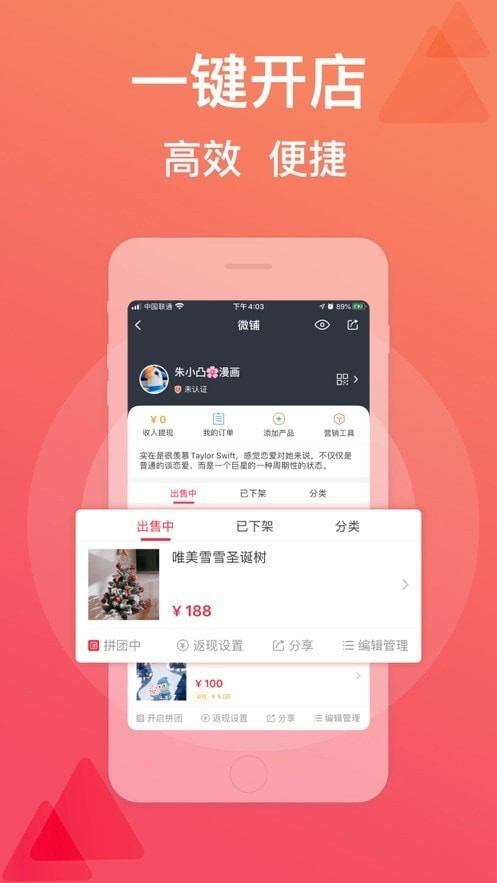 全民微铺app安卓版