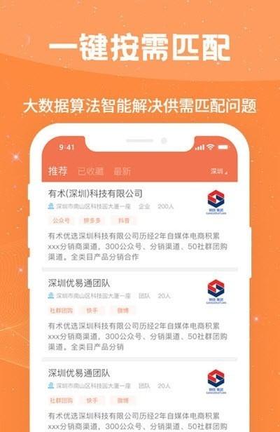 有术选品app最新版IOS版