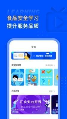 汇食安开店宝app手机版IOS版