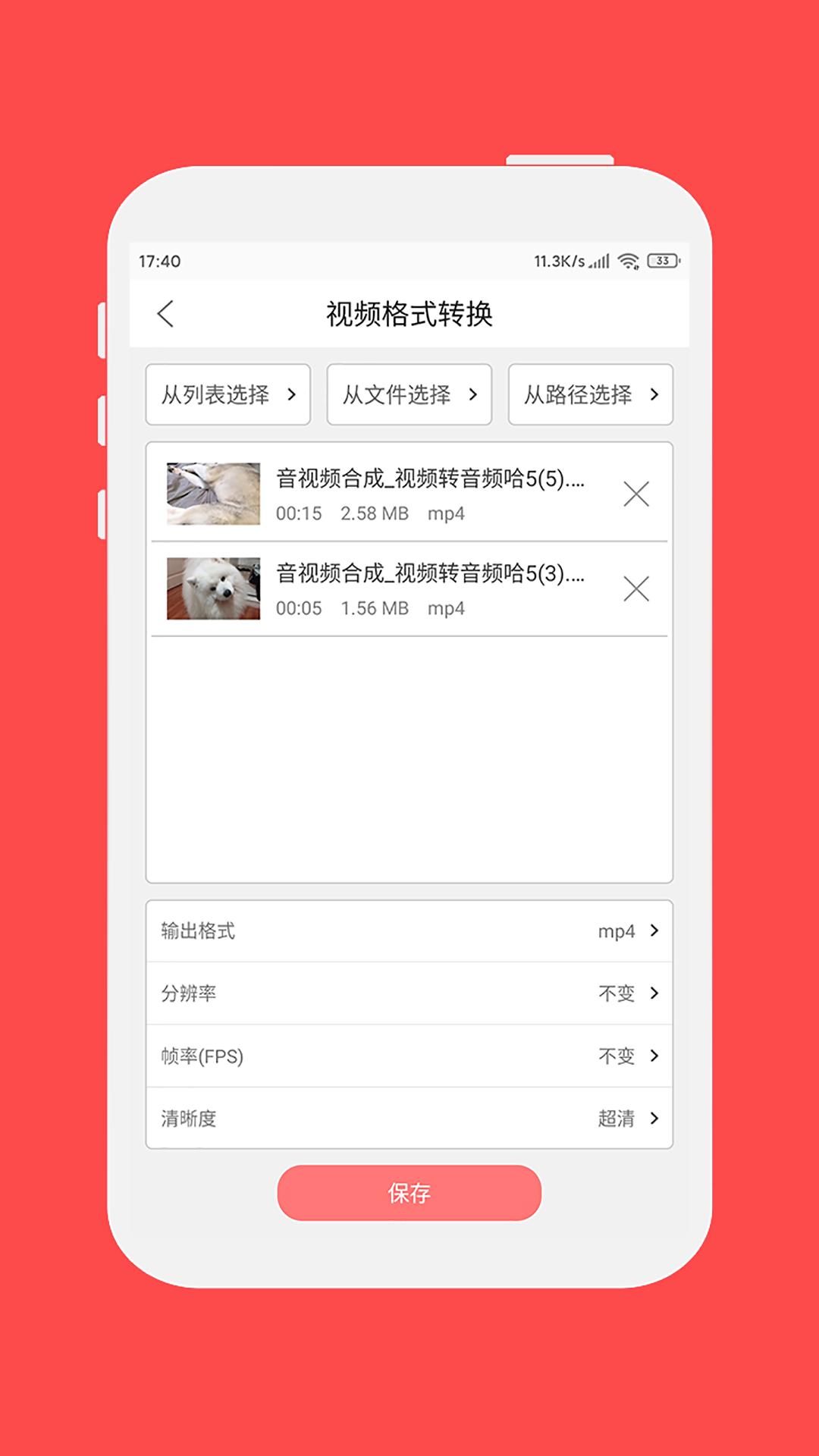 格式大师app安卓版