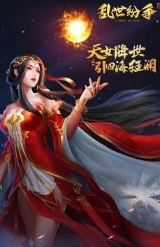 乱世纷争最新官网版安卓版