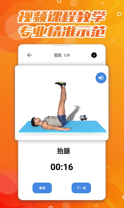 魔力腹肌速成app最新版苹果版