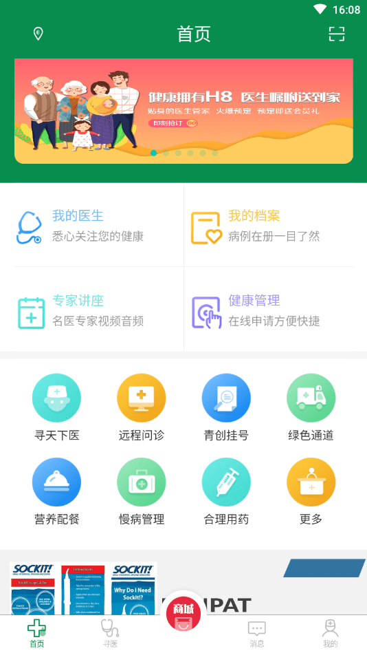 医大人app最新版IOS版