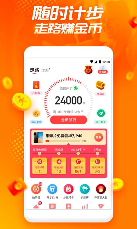 欢乐动app官方版IOS版