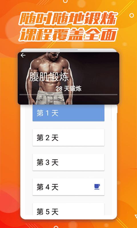 魔力腹肌速成app最新版下载