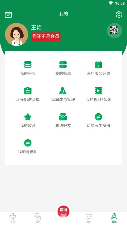 医大人app最新版安卓版