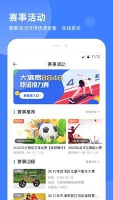 教体通app最新版下载