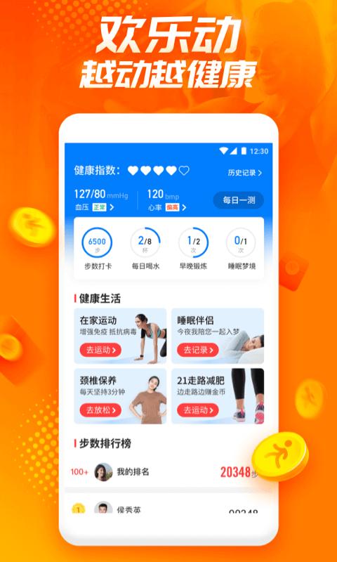 欢乐动app官方版安卓版