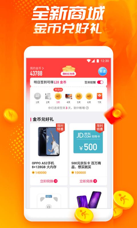 欢乐动app官方版苹果版