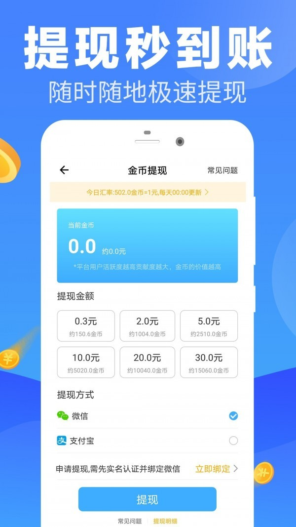 走步赚钱app安卓版