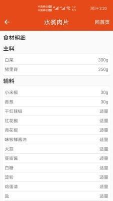 厨房帮菜谱app手机版下载