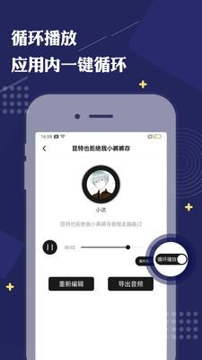 免费配音助手app官方版安卓版