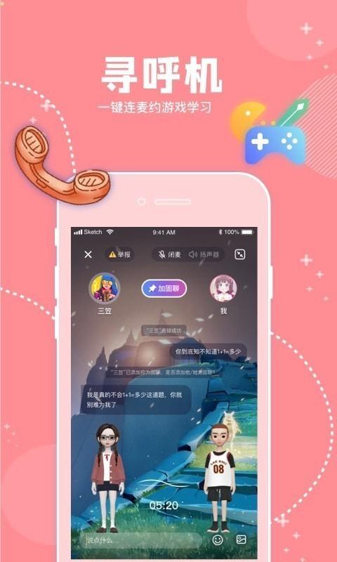 幸识app手机版安卓版