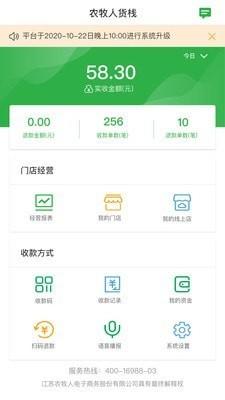 农牧人掌柜app安卓版IOS版