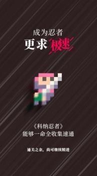 科纳忍者游戏官方版IOS版