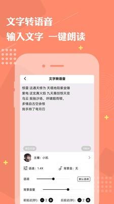 免费配音助手app官方版IOS版