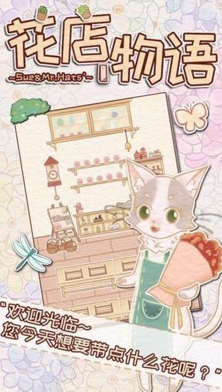 花店物语最新版下载IOS版