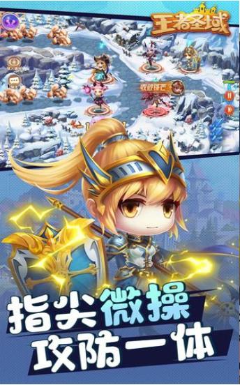 王者圣域手游官方最新版安卓版