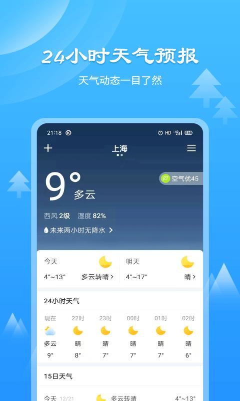 风和天气通app安卓版