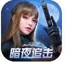 终结战场网易安卓版