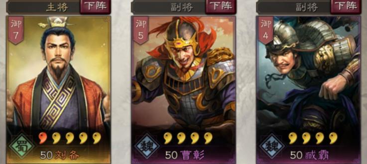 三国志战略版刘备攻略4