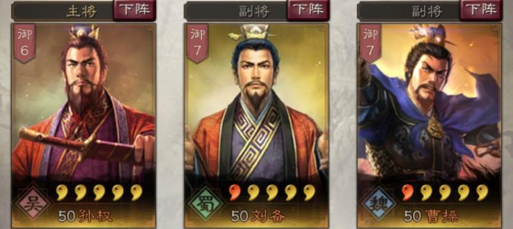 三国志战略版刘备攻略5