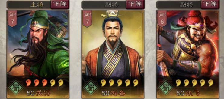 三国志战略版刘备攻略6