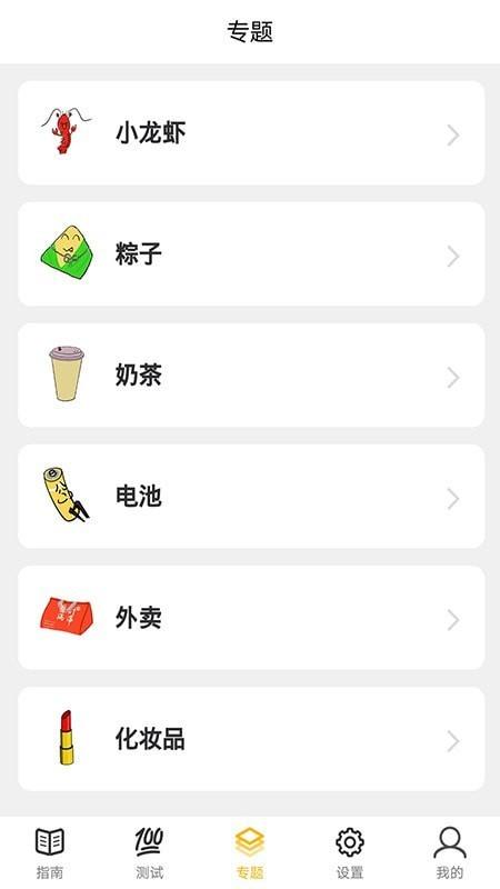 极速垃圾分类app手机版安卓版