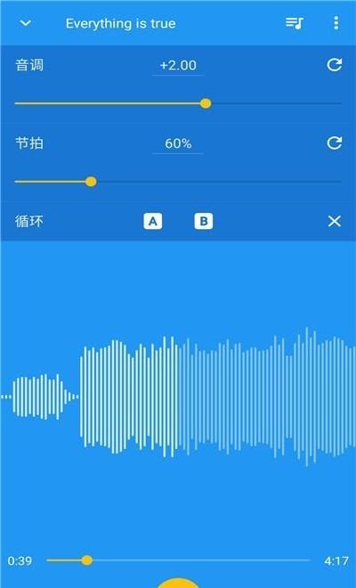 音乐速度变更器app手机版苹果版
