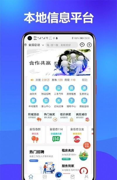 金佰奇app安卓版苹果版