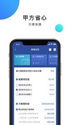 共点建筑app手机版安卓版