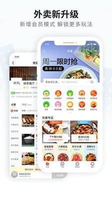 晋州通app最新版IOS版