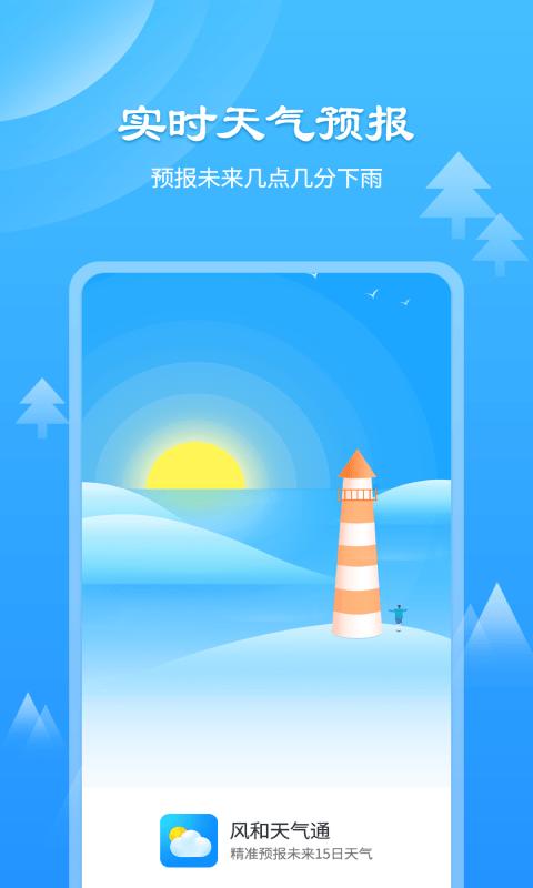 风和天气通appIOS版