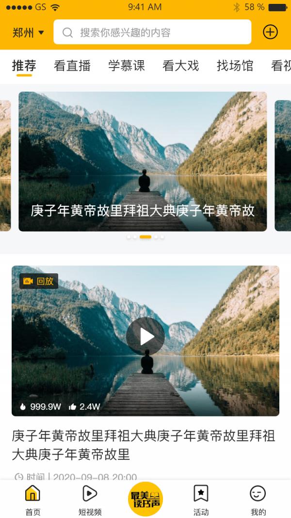 百姓文化云app官方版IOS版