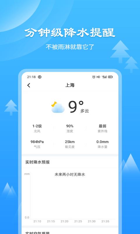 风和天气通app苹果版