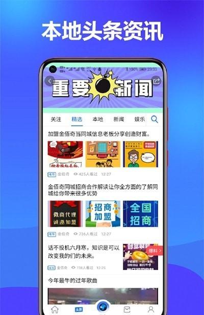 金佰奇app安卓版IOS版