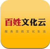 百姓文化云app官方版