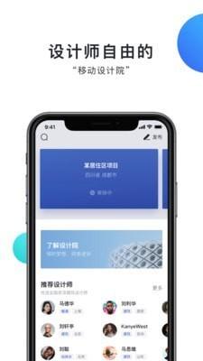 共点建筑app手机版下载