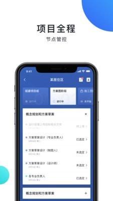 共点建筑app手机版IOS版