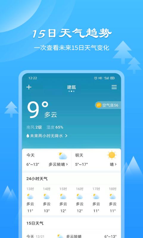 风和天气通app下载