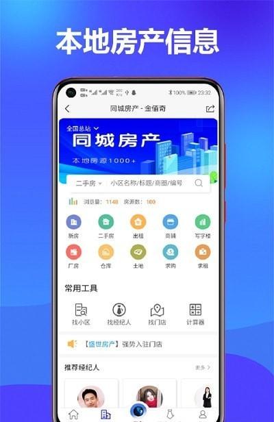 金佰奇app安卓版