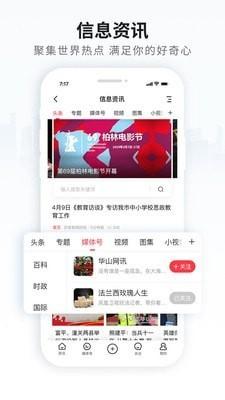 晋州通app最新版下载