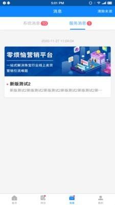 零烦恼app安卓版苹果版