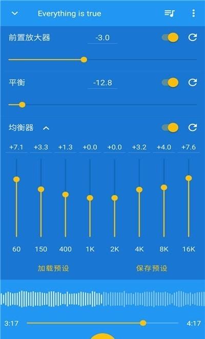 音乐速度变更器app手机版IOS版