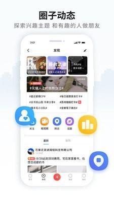 晋州通app最新版苹果版