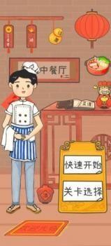 梦想中餐厅手游官方版安卓版