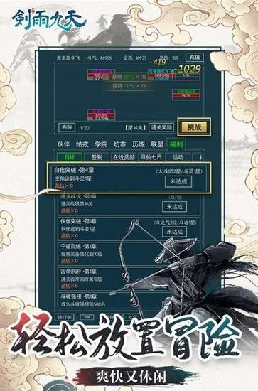 剑雨九天最新版安卓版